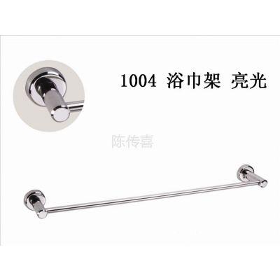 供应加陶卫浴配件-铝毛巾架/龙头/卫浴用五金件1004