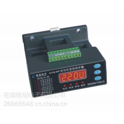 供应马达保护器-电机保护器GY103