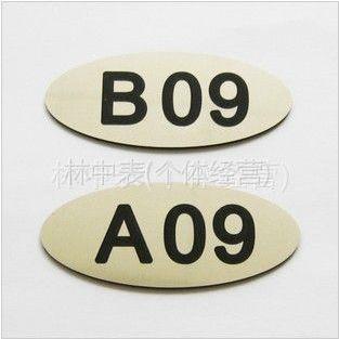 供应科室牌 门牌 号码牌 数字牌 标牌 标识牌 雕刻 定做 订做 制作