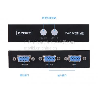 供应 迈拓维矩 MT-15-2CF 迷你型2路VGA切换器