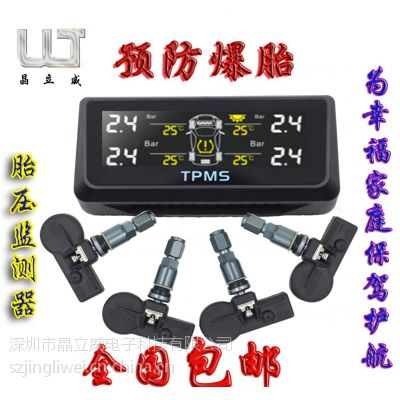 轮胎气压监测系统太阳能胎压监测器晶立威LWS308内置四轮同显实时胎压胎温监测