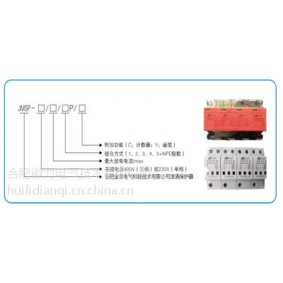 JMSP,JMMB,JMMC,JMK,JMRX,JMCW等系列高低压电气元器件合肥金目电气