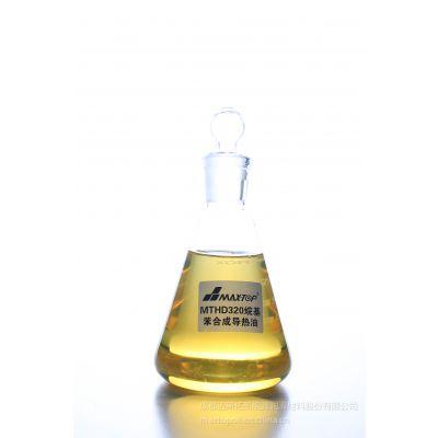 迈斯拓长寿命抗结焦烷基苯合成导热油MTHD 320#