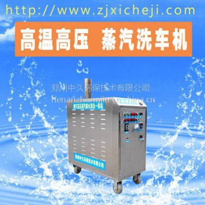 郑州中久移动蒸汽清洗机/高压蒸汽清洗机-厂家直销洗车设备