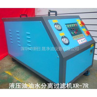 供应液压油专用油水分离过滤器XR-5R