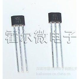 供应Hallwee提供高性价比霍尔集成电路HAL145_原装正品高频霍尔IC