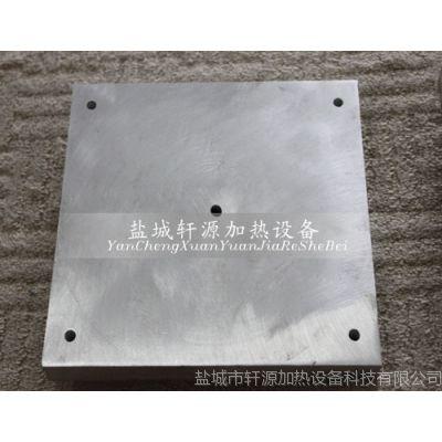 供应轩源硫化机加热板(申请国家专利) 品质保证 欢迎定制