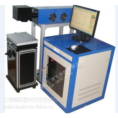 供应螃蟹激光打标机 螃蟹激光标记机 大闸蟹激光刻字机