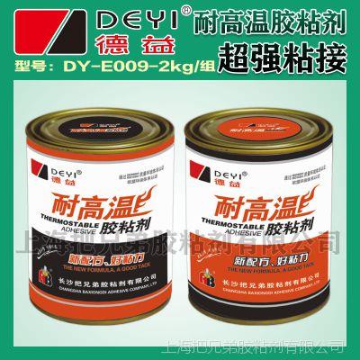 德益DY-E009耐高温胶 双组份环氧胶树脂水 耐火耐油耐酸碱环氧胶 胶粘剂 胶水 2kg