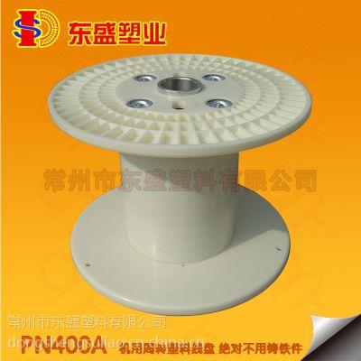 江苏塑料线轴 pn400国标型卷线盘 工字轮 卷轴厂家