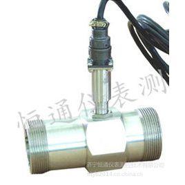 恒通LWGY智能涡轮流量传感器生产厂家