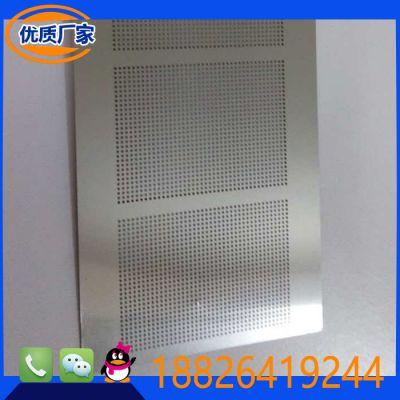 厂家定制不锈钢微孔筛板 不锈钢冲孔网 质优价廉