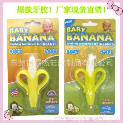 美国正品香蕉牙胶 香蕉宝宝牙胶 婴儿磨牙棒 婴幼儿硅胶牙胶