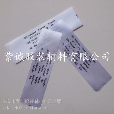 专业生产睡衣洗水标 柔软不刺激皮肤商标 服装印唛 (紫诚)