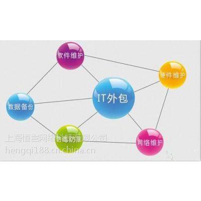 闵行区IT外包服务运维服务商 中小型企业电脑维护外包/支持服务康普网络布线