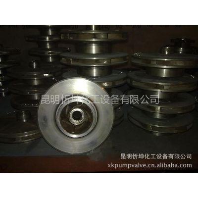 供应适用于IH化工泵 不锈钢化工泵 水泵叶轮