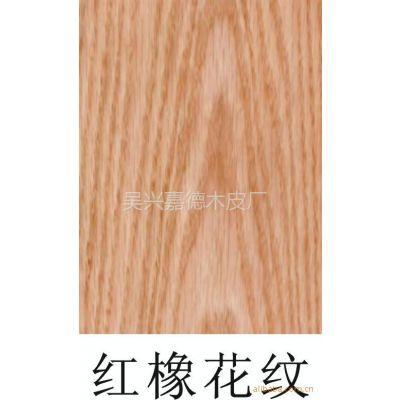 大量供应各种规格型号的红橡花纹木皮