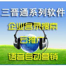 供应三晋通语音自动营销系统