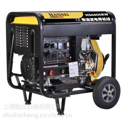 柴油发电焊机 移动式电焊机 发电电焊一体机YT6800EW