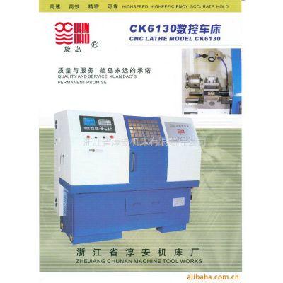 供应CK6130数控车床    备注(伺服电机)