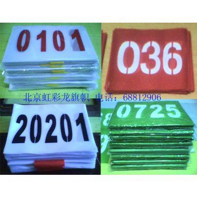供应号码牌,运动员号码牌,运动会号码牌,田径号码牌制作