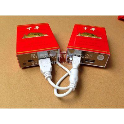 烟盒移动电源 移动充电宝 苹果三星充电宝