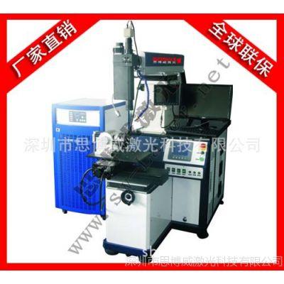 供应电子通迅产品激光自动焊接机 自动化四轴联动激光焊接机价格