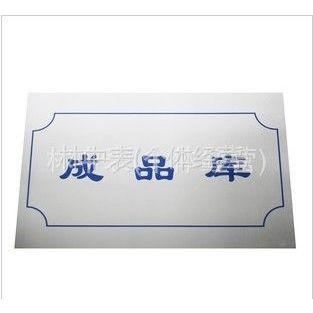 供应科室牌 标识牌 标牌 门牌 贴牌 双色板 雕刻 订做 定做 制作
