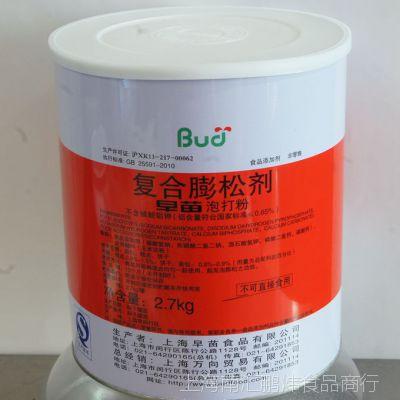 优质代理商供应早苗 正品泡打粉 食品膨大剂 特价批发