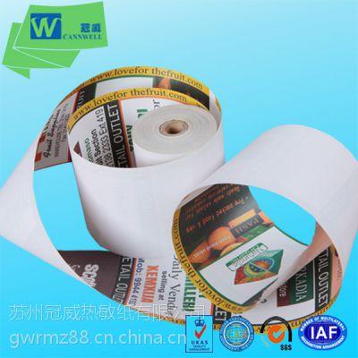 供应印刷系列收银纸 热敏收银纸 热敏印刷1色到8套色 热敏纸收