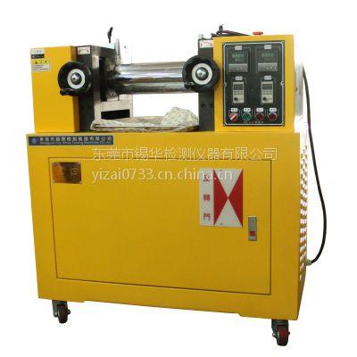 供应东莞锡华开炼机 (单调频)XH-401B 质量保证