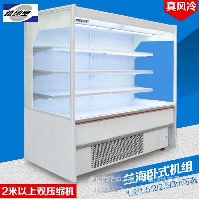 雅绅宝商超系列超市保鲜展示柜多少钱一台 HG-15P敞开式超市冷柜