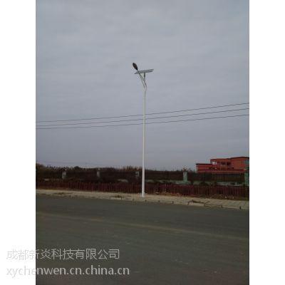 成都市新炎光牌太阳灯路灯厂6.5米Q235钢材太阳能灯厂家地址及联系方式