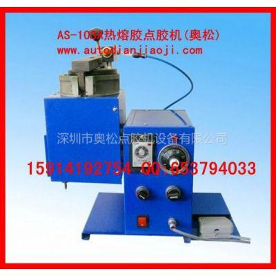供应奥松热熔胶机 定量封装 广东点胶机设备厂家