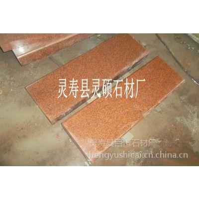 供应贵妃红石材价格贵妃红石材图片