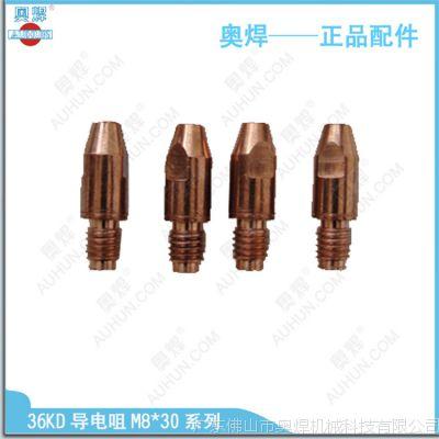 欧式气保焊枪配件 宾采尔36KD导电咀  M8*30*1.2导电嘴厂家批发