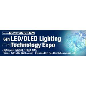 供应2015年日本LED/OLED照明展览会