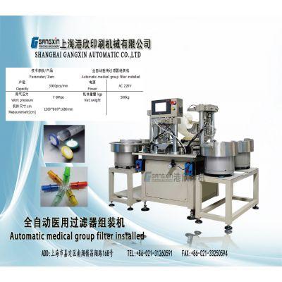 全自动医用过滤器组装机 上海港欣移印机