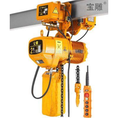 单轨电动葫芦 单链条 上下限位 36V低压控制 2吨宝雕