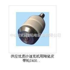 供应厂家直销机电设备--沙迪克机皮带轮S400