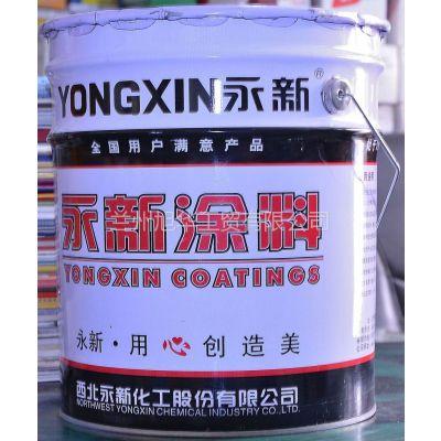 供应永新牌过氯乙烯外用磁漆G04-9
