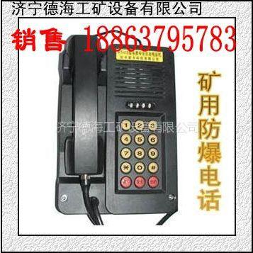 供应供应德海牌矿用防爆KTH15电话机,防爆隔爆电话,防爆电话