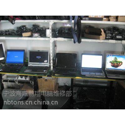 供应宁波IBM笔记本电脑维修