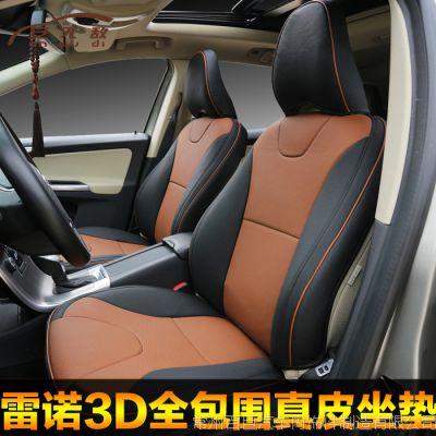 安无敌汽车坐垫 雷诺科雷傲专用坐垫风朗坐垫 3D立体真皮坐垫座垫