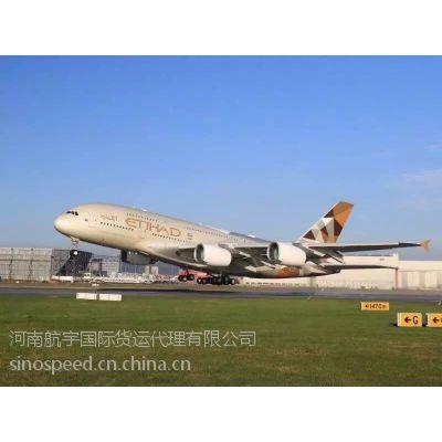 河南郑州机场直飞德国法兰克福荷兰阿姆斯特丹国际空运服务