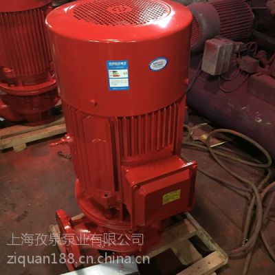上海立式消防泵厂家XBD10/20-HY喷淋给水泵XBD8/20-SLH消防水炮泵