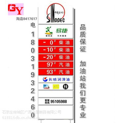 中石化加油站品牌柱 立柱灯箱 广源