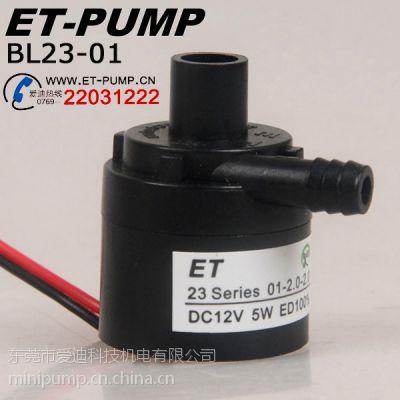 供应,爱迪ET,热水壶用无刷直流水泵BL30