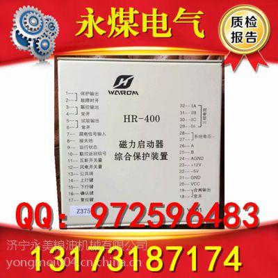 陕西榆林神木HR-400II一体式磁力起动开关用保护器装置质保一年