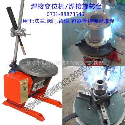 供应迷你型KB-10系列焊接变位机